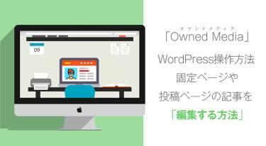 【図解】WordPressの固定ページを編集する方法