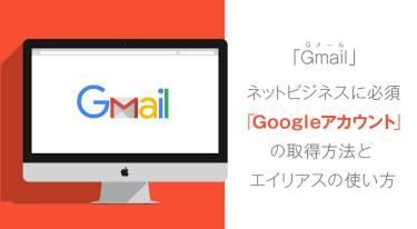 Gmailアカウントの作成方法と追加の仕方