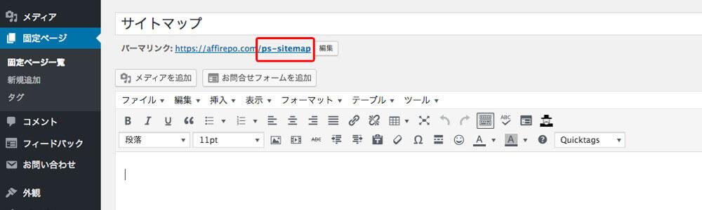 PS Auto Sitemap使い方:固定ページパーマリンク設定