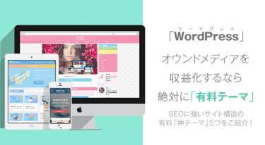 【2020年版】SEOに強いワードプレス有料テーマBest5!
