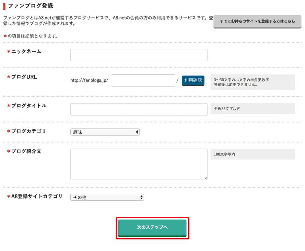 A8.netファンブログ情報の入力
