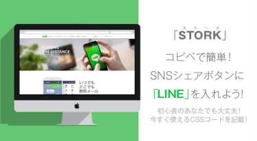 WPテーマ「STORK」カスタマイズ!SNSボタンにLINEを入れよう!