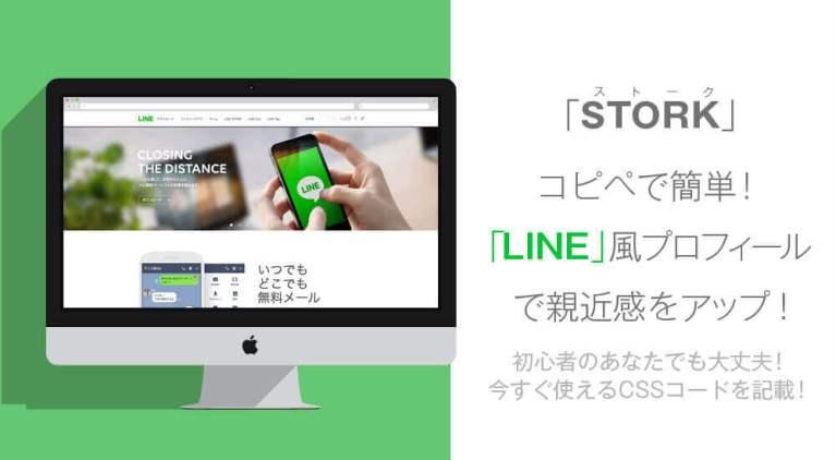 WPテーマ「STORK」カスタマイズ!LINE風プロフィールの作り方!