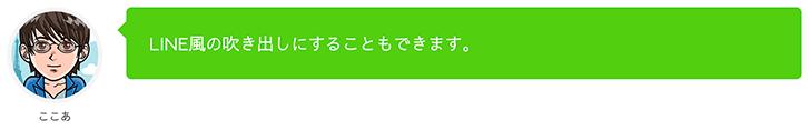 【吹き出し】LINE風(左)