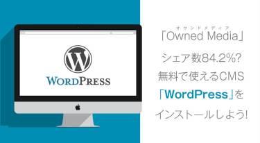 【完全図解】え?もう終わり?WordPressをXサーバーにインストールする方法