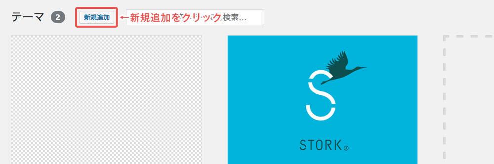 WordPressテーマインストール画面