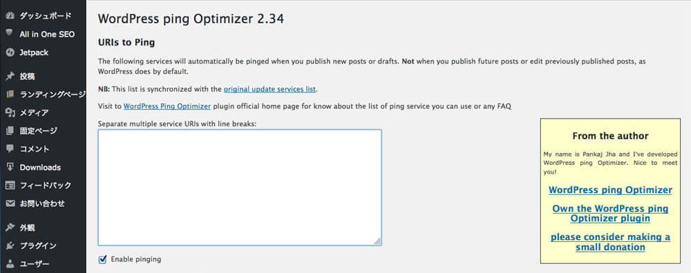 WordPress Ping Optimizerの設定画面