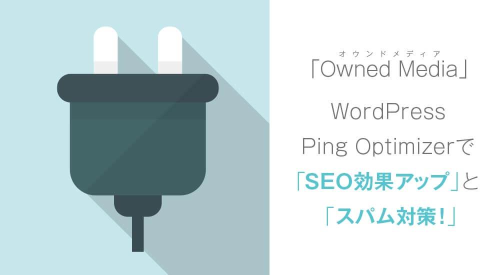 WordPress Ping Optimizerのインストール方法