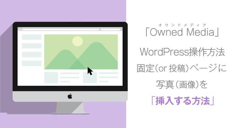 【図解】WordPressの固定ページに写真(画像)を挿入する方法