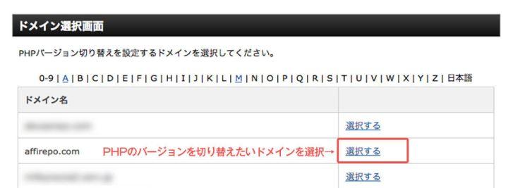 PHPのバージョンを上げたいドメインを選択