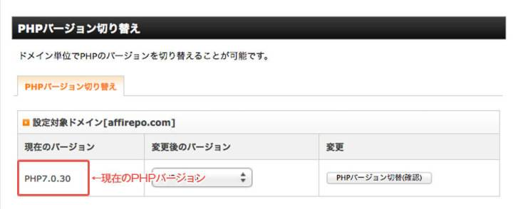 PHPのバージョンを確認