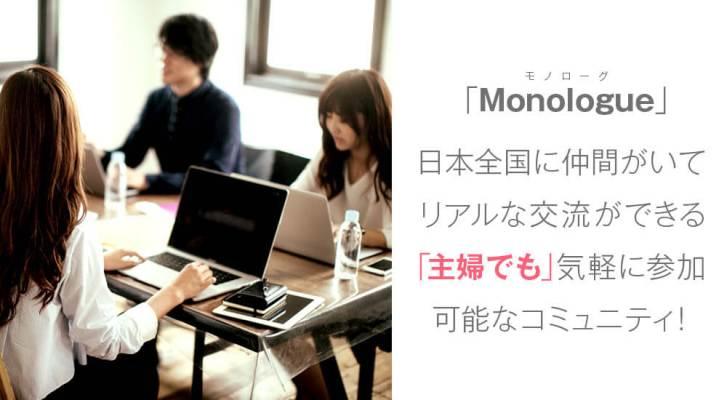 Monologue 〜 Advanceはどんなコミュニティなの?