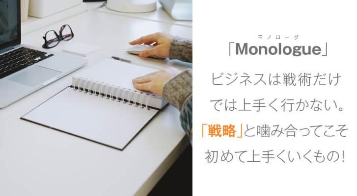 Monologue 〜 Advanceで結果を出すための実践手順
