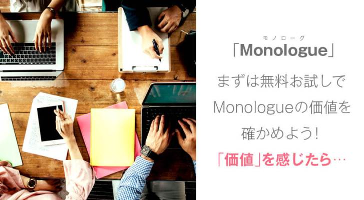 Monologue 〜 Advanceの参加方法