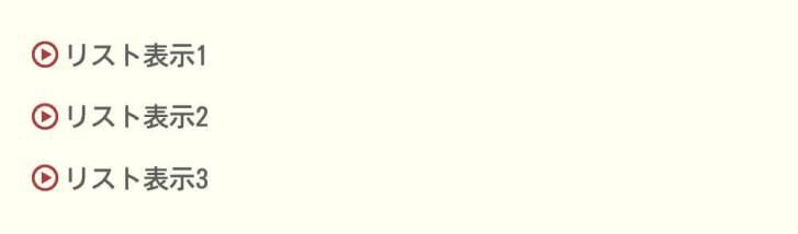 右向き三角のチェックリスト(1)