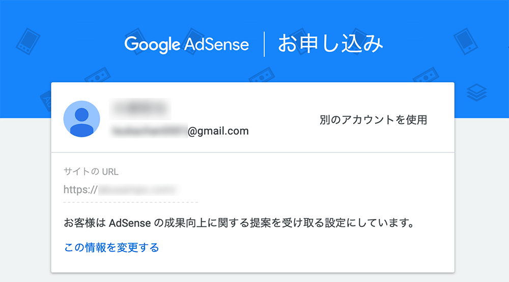 Googleアドセンスお申し込み画面