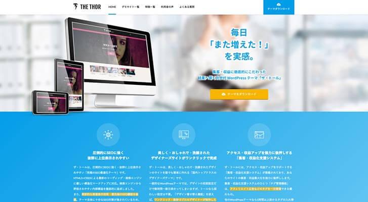 THE THOR(ザ・トール)公式サイト