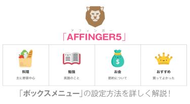 [AFFINGER5の使い方]ボックスメニューの設定方法を詳しく解説!