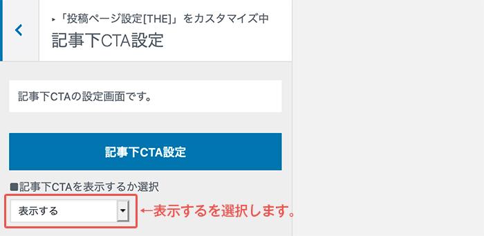記事下CTA設定