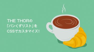 【コピペだけ!】THE THORのパンくずリストをカスタマイズ!