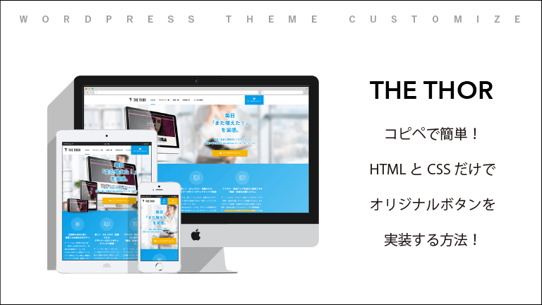 CSSとHTMLだけでオリジナルボタンを実装する方法!