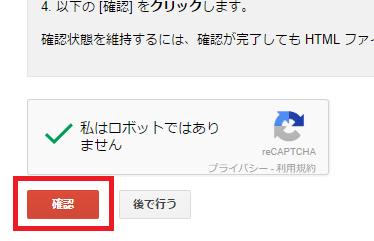 Search Console(サーチコンソール)
