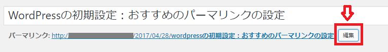 WordPressの初期設定:おすすめのパーマリンクの設定