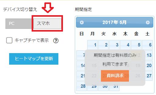 User Heat(ユーザーヒート)の使い方