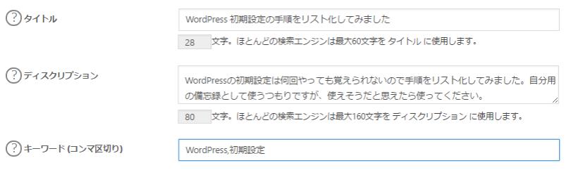 wordpressの初期設定とおすすめのプラグインを有効化するまでの手順