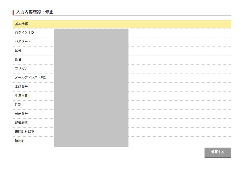 A8ネットの会員登録内容の確認