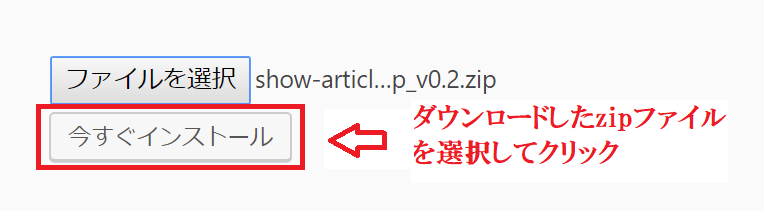 Show Article Mapのインストール