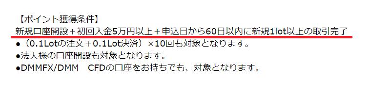 外為ジャパンFXの成果条件