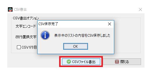 キーワード拡張結果のデータをCSVファイルに保存