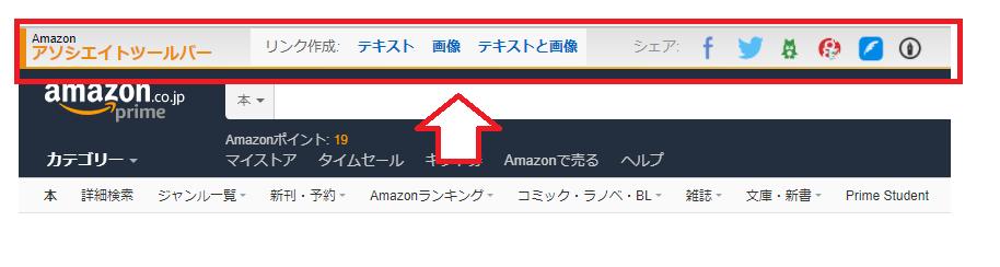 Amazonのサイトの上部にアソシエイト・ツールバーが表示