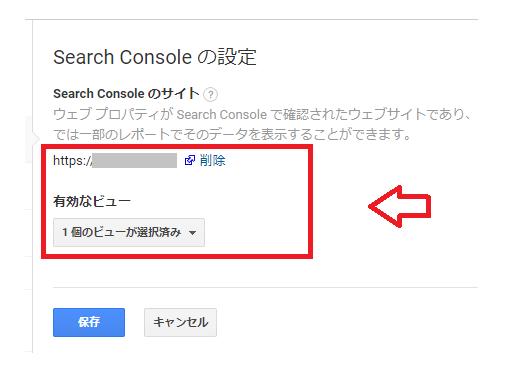 Googleアナリティクスとサーチコンソールが正常に連動されている時の表示