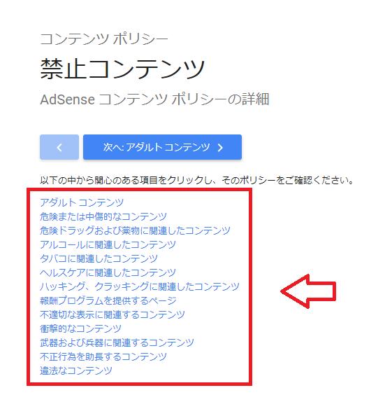 GoogleのAdSenseコンテンツポリシーの禁止コンテンツ
