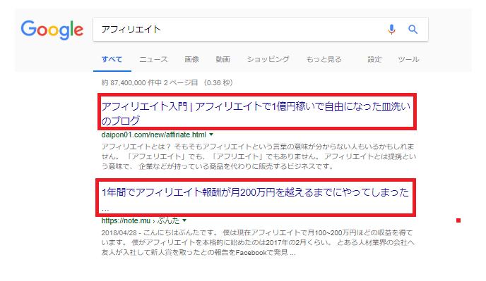 Googleを使って「アフィリエイト」というキーワードで検索した時の表示例