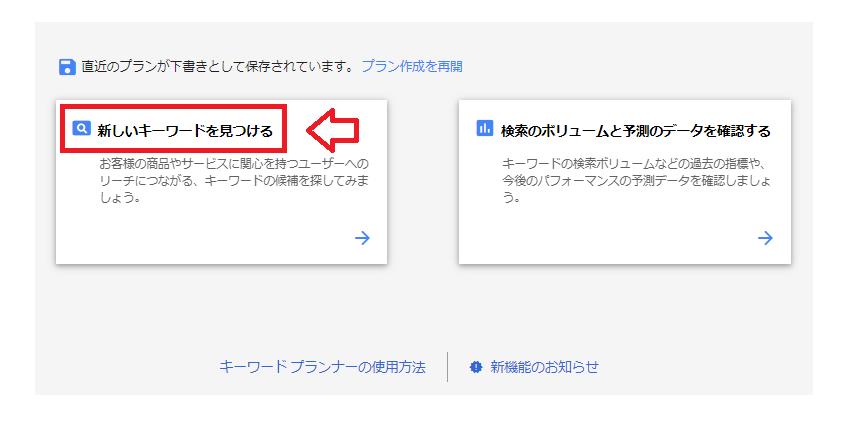 アフィリエイターとしてGoogleキーワードプランナーを活用する具体的な使い方