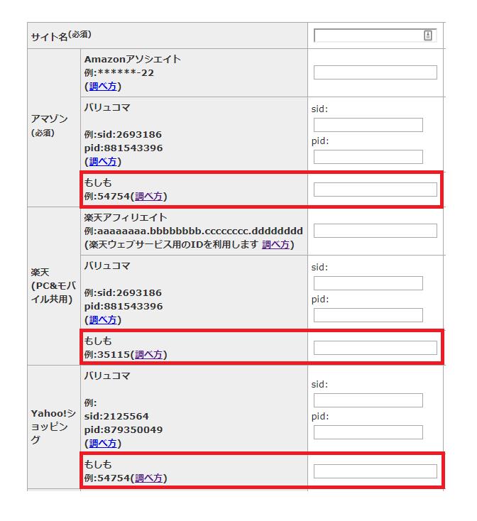 もしもアフィリエイトIDをカエレバのユーザーデーターに入力する方法