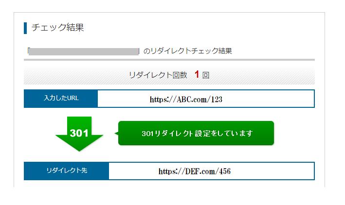 リダイレクトチェックツール「ohotuku.jp」で確認する