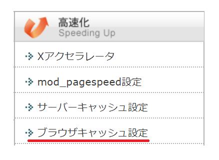 エックスサーバーの高速化の設定4:ブラウザキャッシュ設定