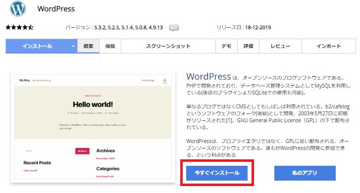 WordPress(ワードプレス)のインストール