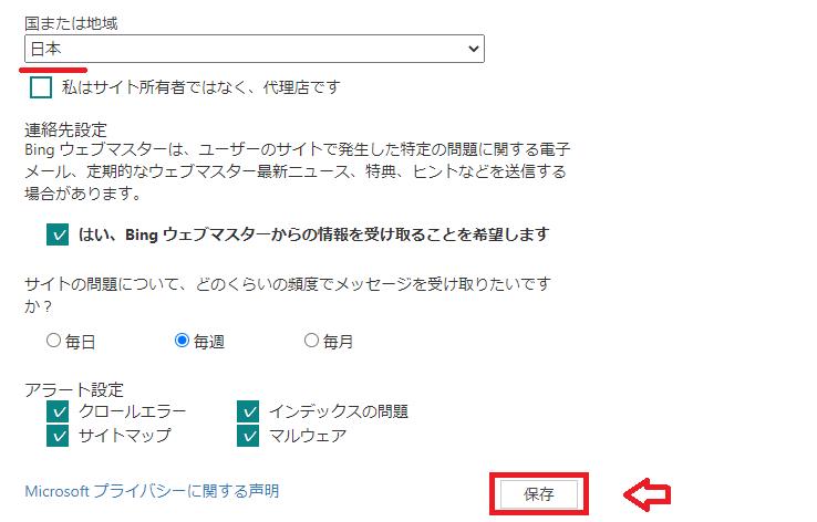 Bing検索エンジンのWebマスターツール登録の手順を解説