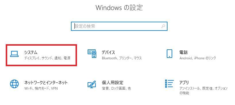 PCのモニターをブルーライトカットにする設定手順