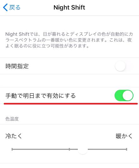 iPhoneの機能「Night Shift」を使ってブルーライトカットに設定する手順