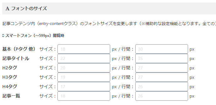 AFFINGER5のデザイン部分(サイト全体の設定)のカスタマイズ方法