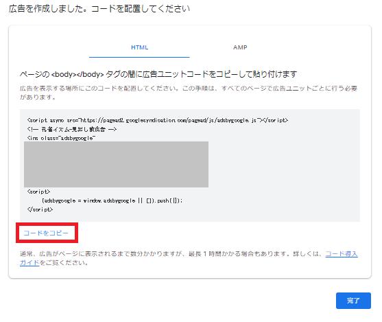 アドセンスコードの取得方法