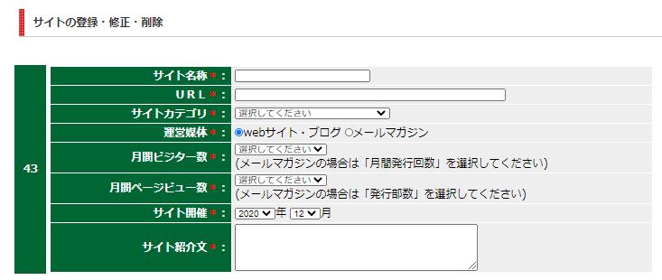 アフィリエイトASP「A8.net」の使い方は?