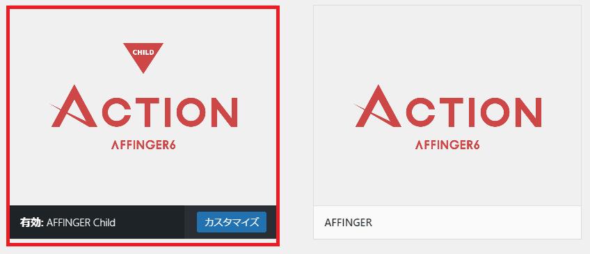 AFFINGER6(ACTION)テーマへのアップデート方法と手順