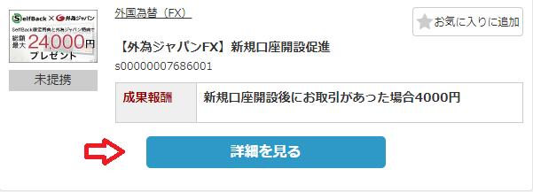 外為ジャパンFXの口座開設をポイントサイト(セルフバック)で申し込む方法は?